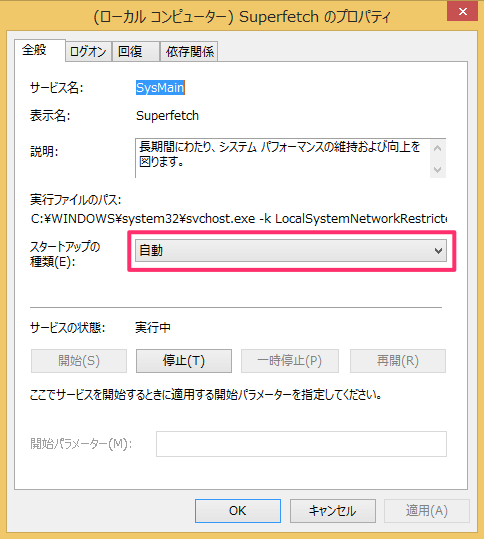 windows8-turn-superfetch-04