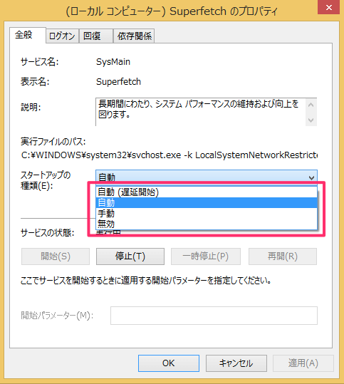 windows8-turn-superfetch-05