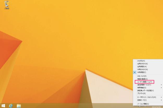 windows8-user-dictionary-output-input-02
