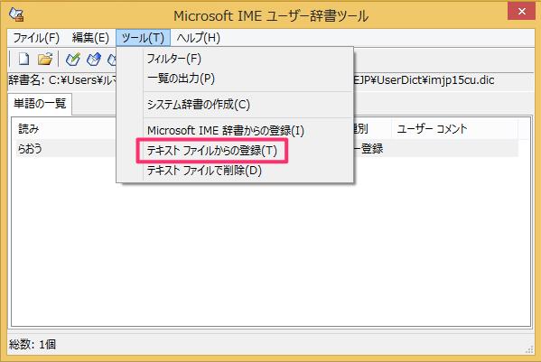 windows8-user-dictionary-output-input-07