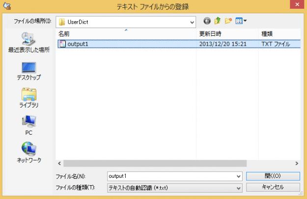 windows8-user-dictionary-output-input-08