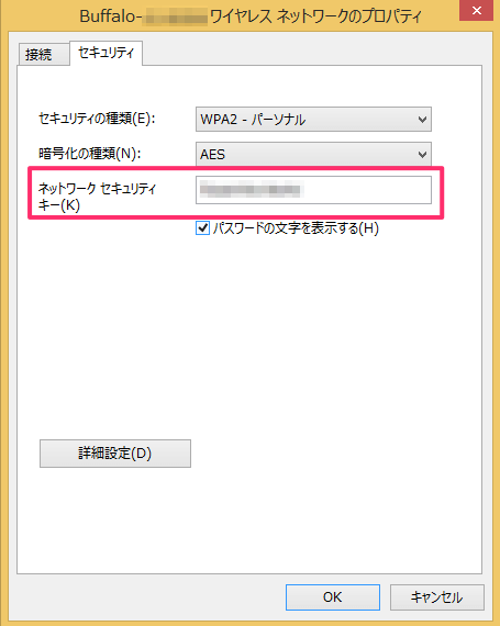windows8-wireless-security-key-07