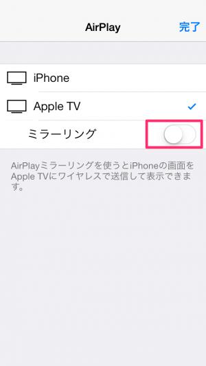 airplay-iphone-07