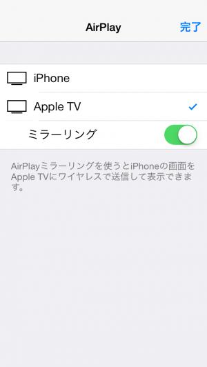 airplay-iphone-08