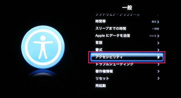 apple-tv-accessibility-02