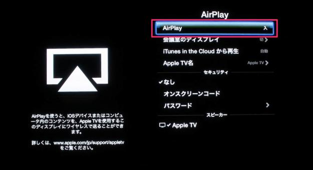 apple-tv-airplay-02