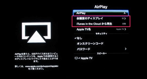 apple-tv-airplay-03