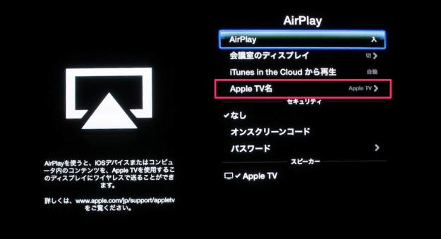 apple-tv-airplay-04