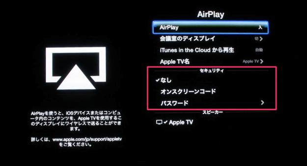 apple-tv-airplay-05
