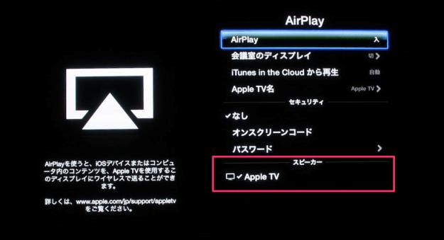 apple-tv-airplay-06