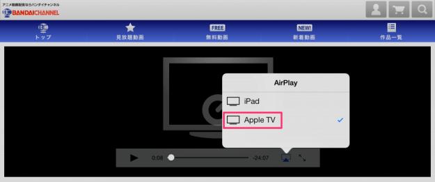 apple-tv-bandai-ch-05