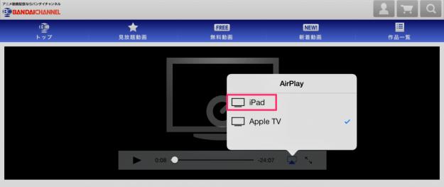 apple-tv-bandai-ch-06