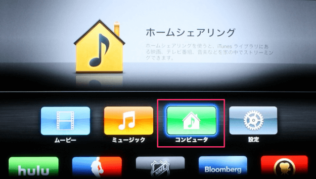 apple-tv-home-sharing-00