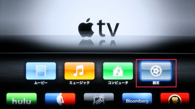 apple-tv-home-sharing-07