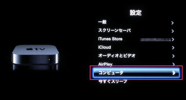 apple-tv-home-sharing-08