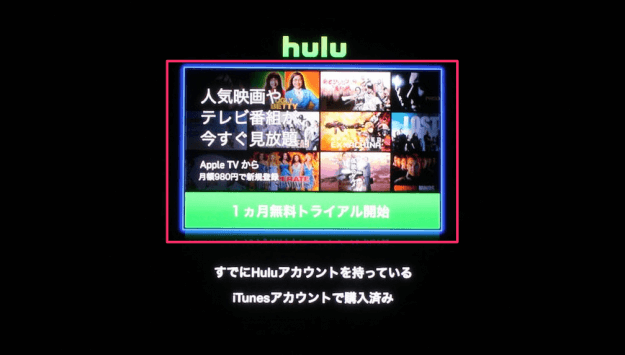 apple-tv-hulu-02