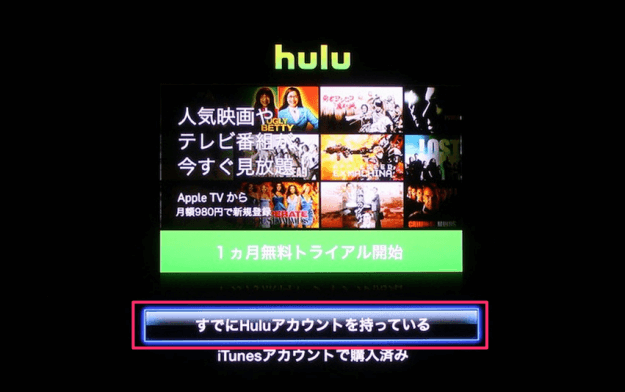 apple-tv-hulu-view-02