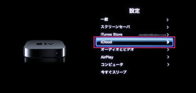 apple-tv-icloud-01