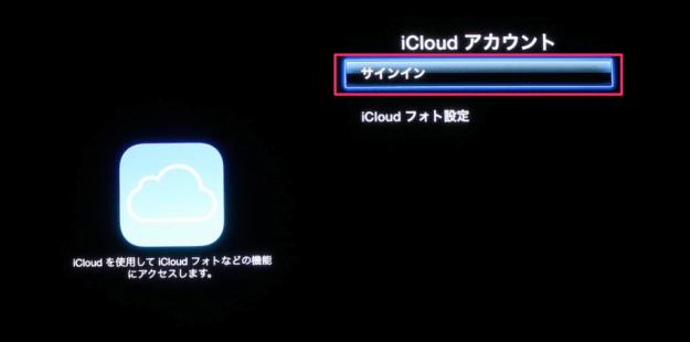 apple-tv-icloud-02