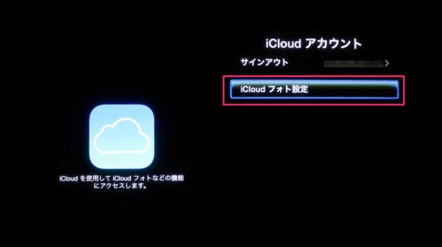 apple-tv-icloud-06