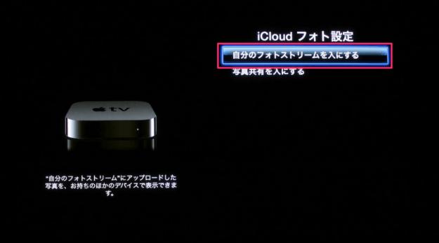 apple-tv-icloud-07