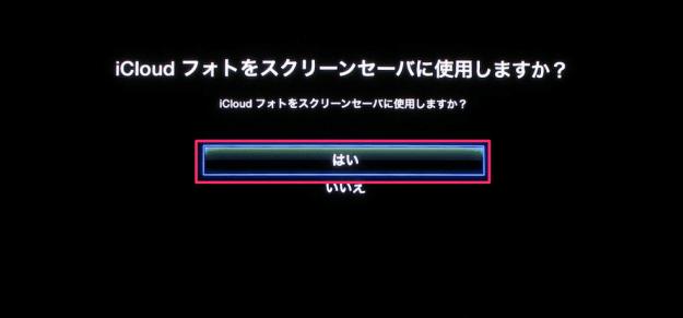 apple-tv-icloud-08