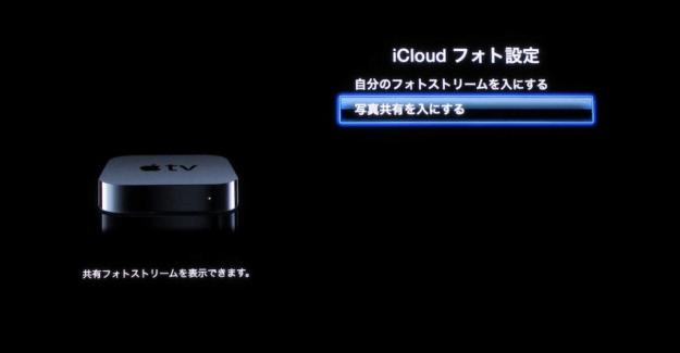 apple-tv-icloud-09