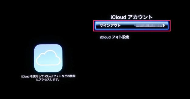 apple-tv-icloud-10