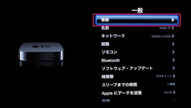 apple-tv-info-02