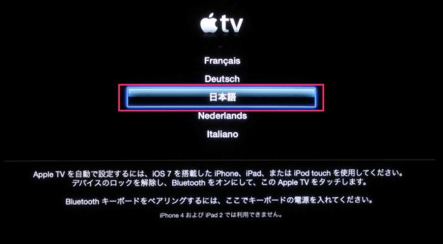 apple-tv-initial-setup-02