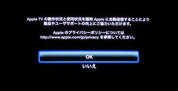 apple-tv-initial-setup-05