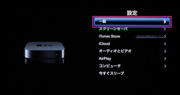 apple-tv-limit-01