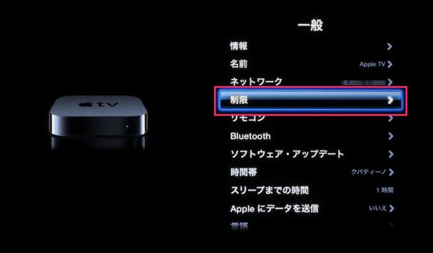 apple-tv-limit-02