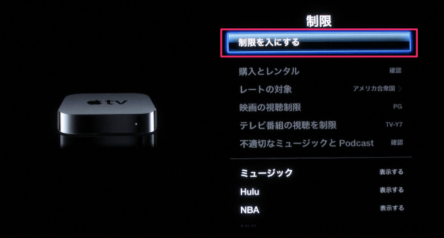 apple-tv-limit-03