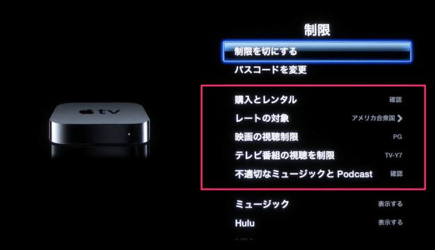 apple-tv-limit-07