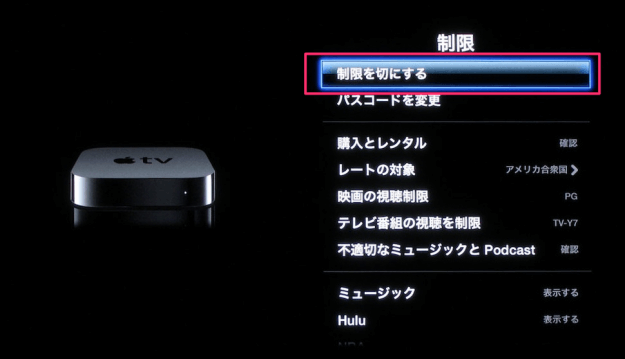 apple-tv-limit-08