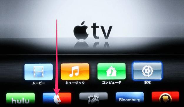 apple-tv-main-menu-icon-00