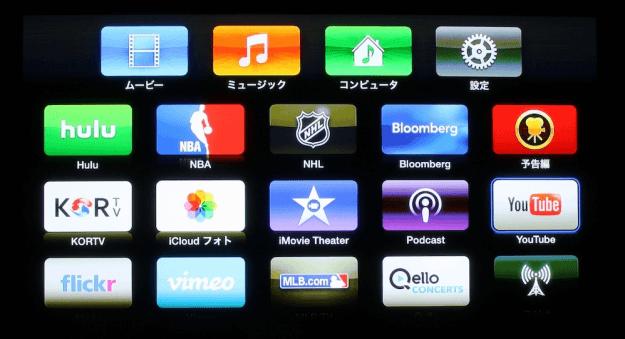 apple-tv-main-menu-icon-01