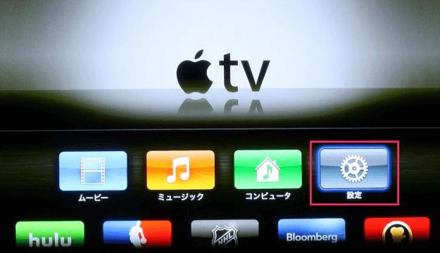 apple-tv-main-menu-icon-02