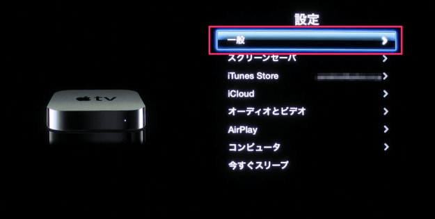 apple-tv-main-menu-icon-03