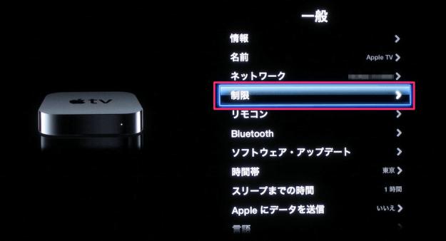 apple-tv-main-menu-icon-04