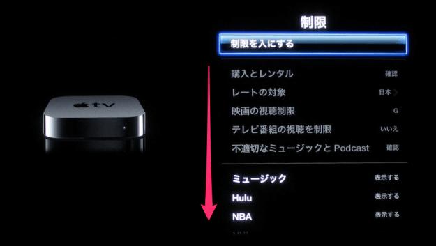 apple-tv-main-menu-icon-05