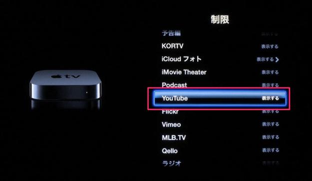 apple-tv-main-menu-icon-06