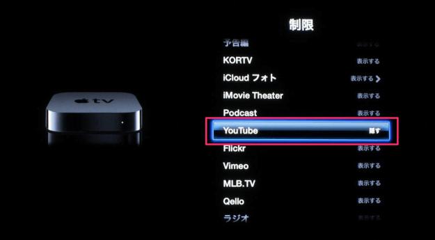 apple-tv-main-menu-icon-07
