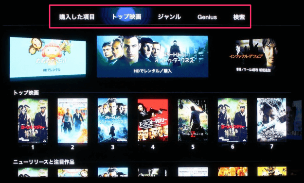 apple-tv-movie-01