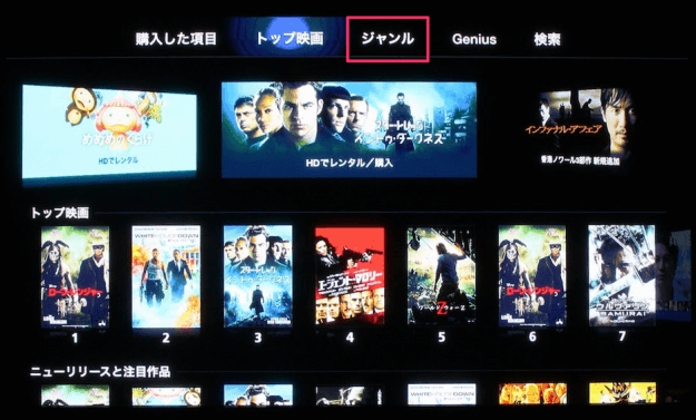 apple-tv-movie-02