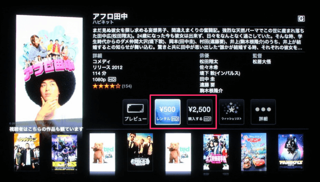 apple-tv-movie-05