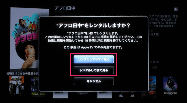apple-tv-movie-06