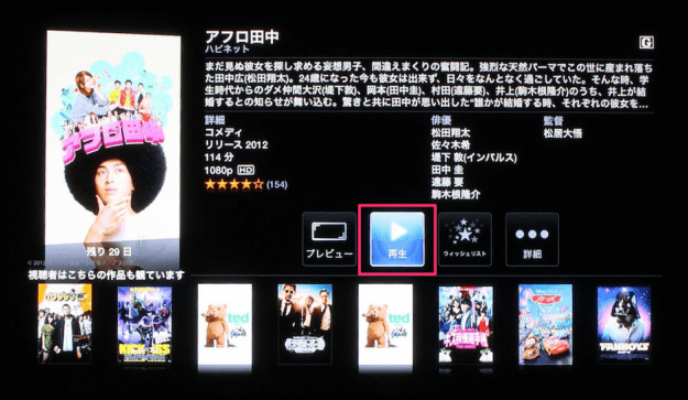 apple-tv-movie-08