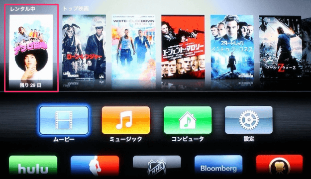 apple-tv-movie-10